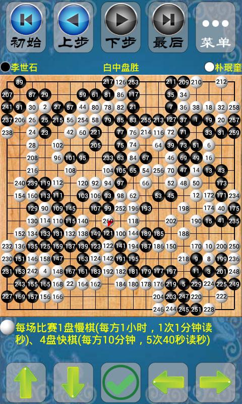 欢乐围棋-应用截图