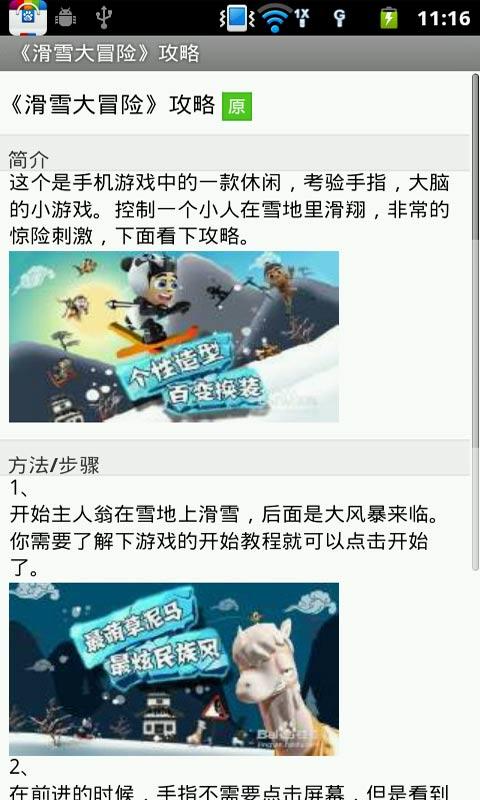 滑雪大冒险高级攻略 體育競技 App-愛順發玩APP