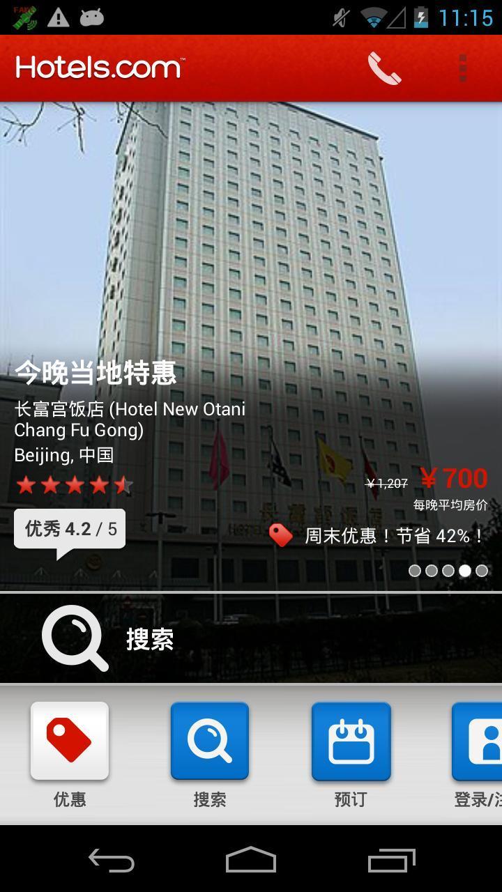 玩免費旅遊APP|下載Hotels.com好订网 app不用錢|硬是要APP