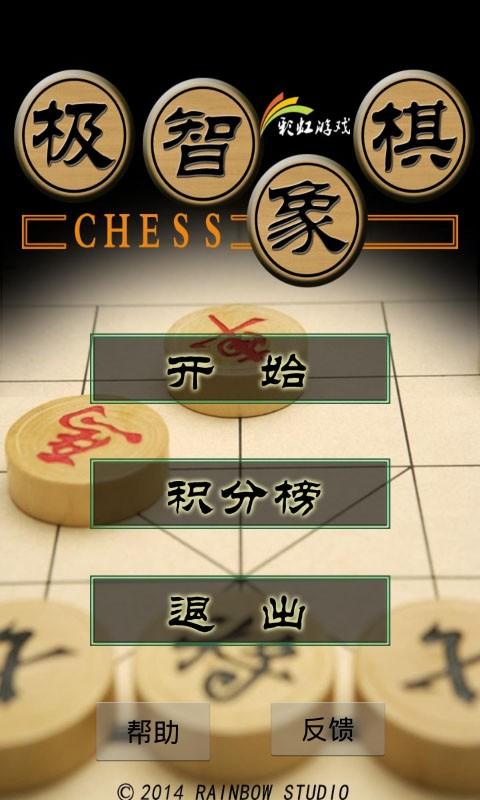 极智象棋HD