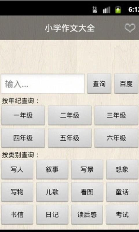 【免費生產應用App】小学作文大全-APP點子