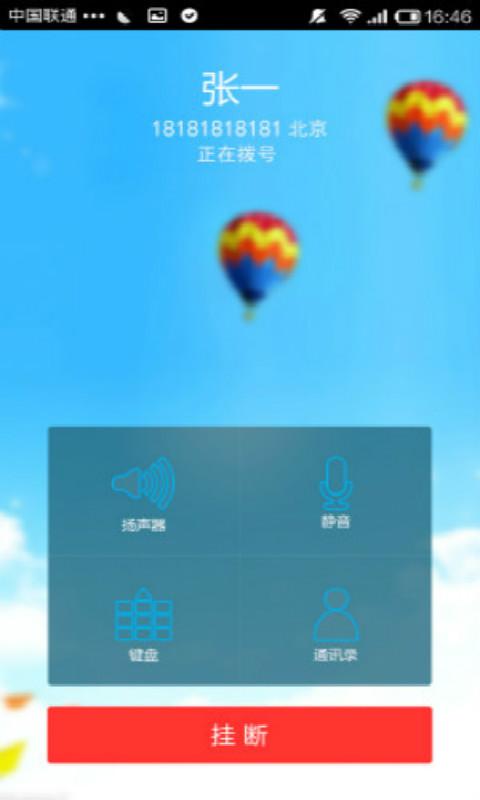 【免費社交App】热联-APP點子