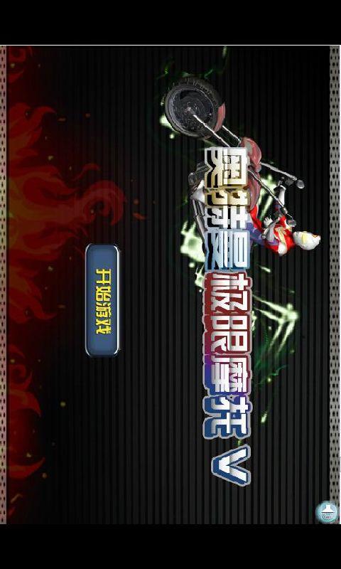 【免費體育競技App】奥特曼极限摩托-APP點子