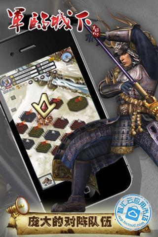 【免費遊戲App】军临城下(通用版)-APP點子