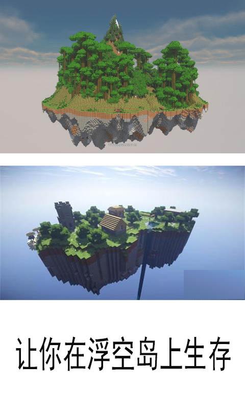 空岛世界生存-应用截图