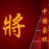 中国象棋高手秘籍 LOGO-APP點子