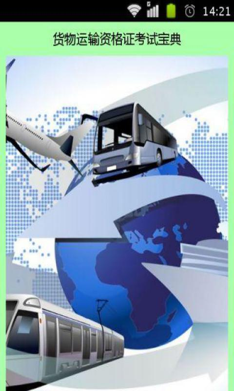免費下載賽車遊戲APP|货物运输资格证考试 app開箱文|APP開箱王