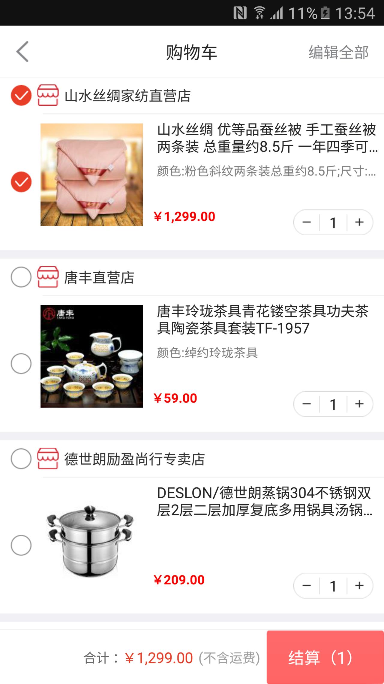 融e购-应用截图