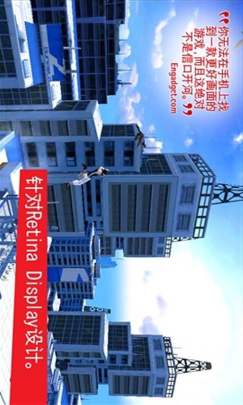 【免費賽車遊戲App】镜之边缘(中文版)-APP點子