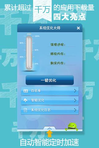 【免費工具App】系统优化大师-APP點子