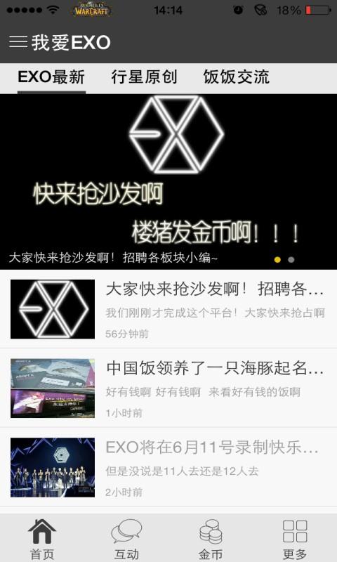 我爱EXO 個人化 App-愛順發玩APP