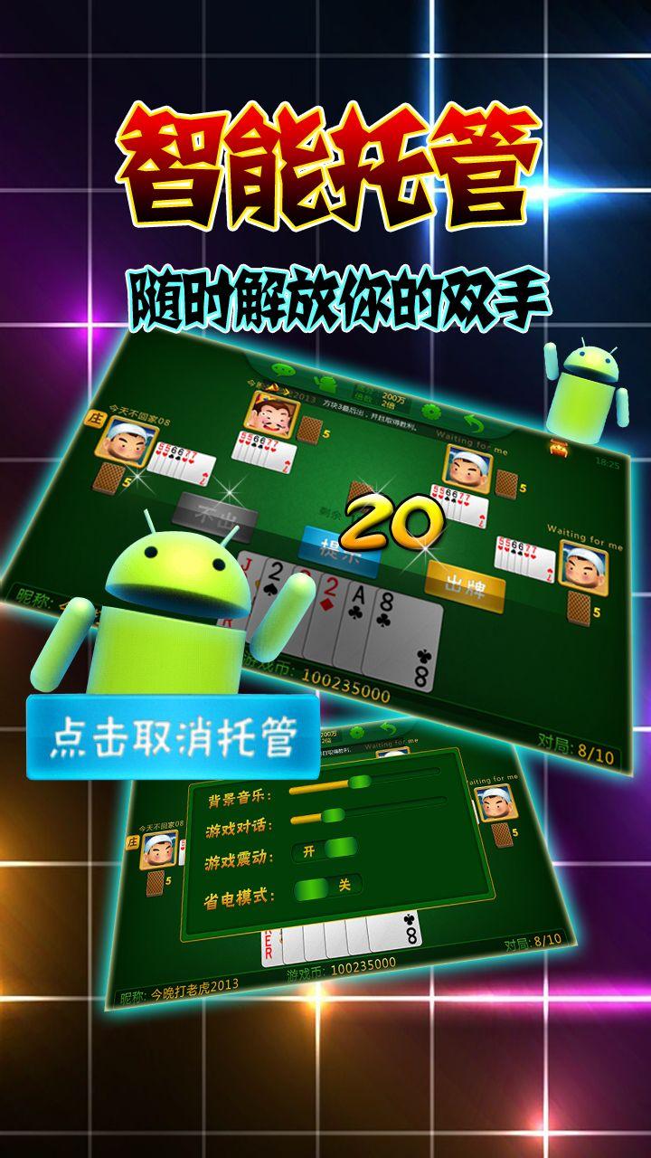 免費下載棋類遊戲APP|四川干瞪眼 app開箱文|APP開箱王