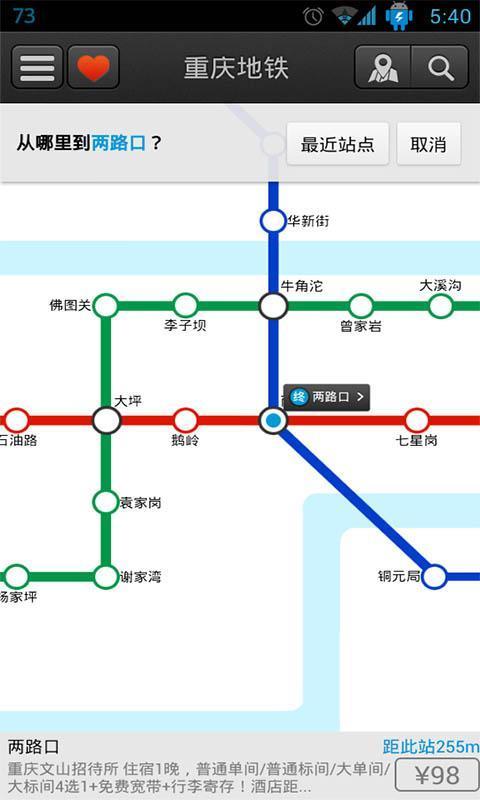 重庆地铁 - 公交查询
