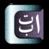 Arabic 體育競技 App LOGO-硬是要APP