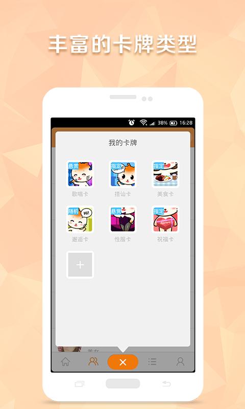 玩社交App|会拍免費|APP試玩