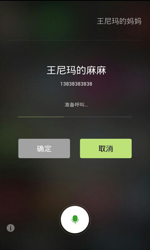 玩社交App|语音拨号免費|APP試玩