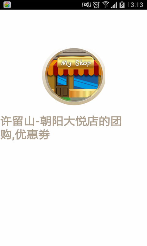 许留山-朝阳大悦店的团购 优惠劵