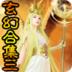 玄幻小说合集之三 工具 App LOGO-APP試玩