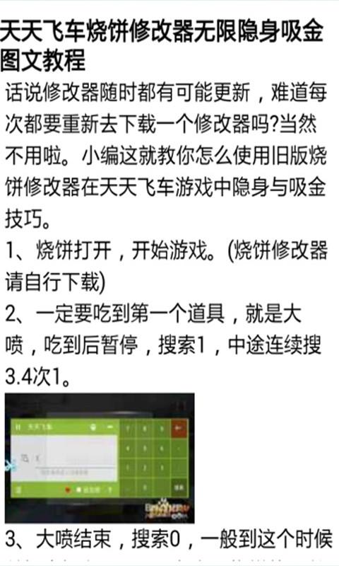 【免費模擬App】天天飞车叉叉助手攻略-APP點子
