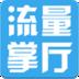 流量掌厅 旅遊 App LOGO-硬是要APP