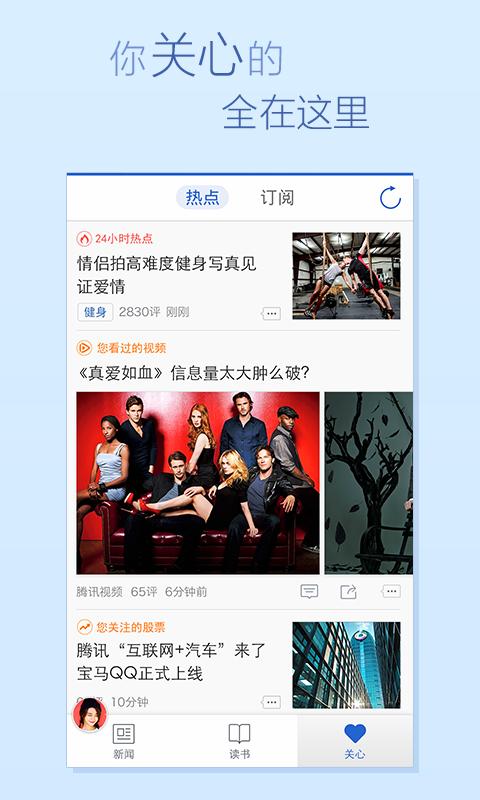 腾讯新闻on the App Store - iTunes - Apple