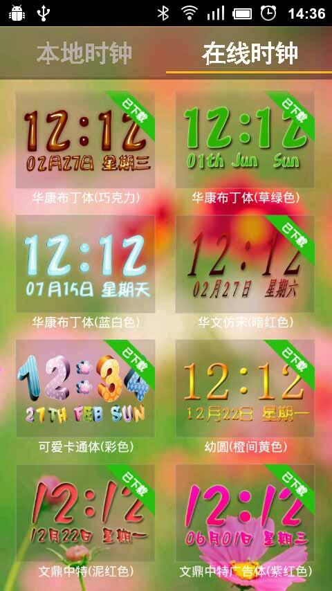 【免費媒體與影片App】数字时钟-APP點子
