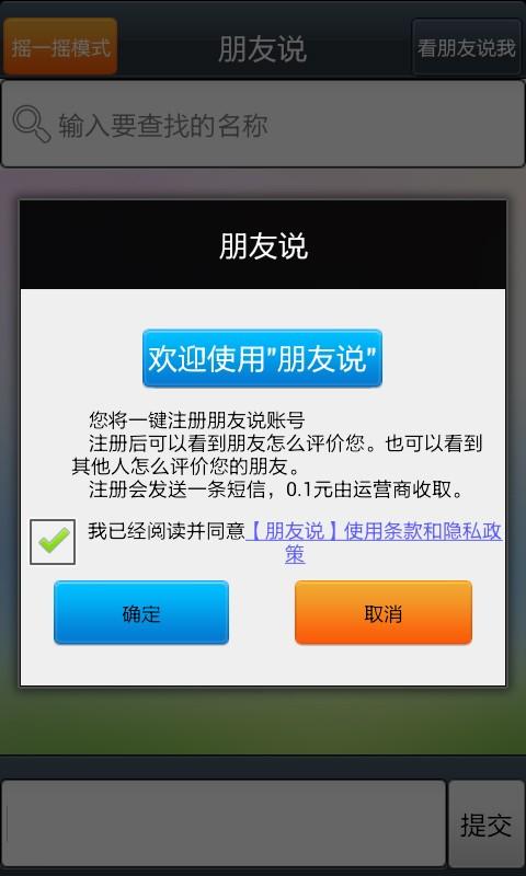 玩免費社交APP|下載朋友说 app不用錢|硬是要APP