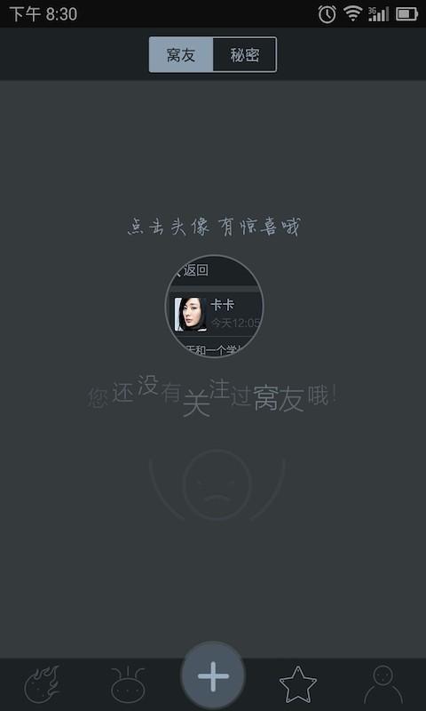 免費社交App|被窝秘密|阿達玩APP