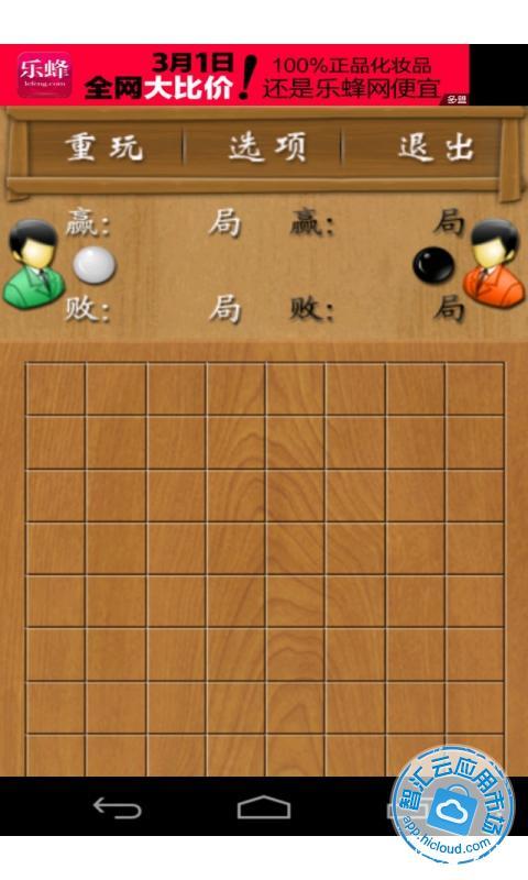 五子棋对战(单机版)|玩棋類遊戲App免費|玩APPs