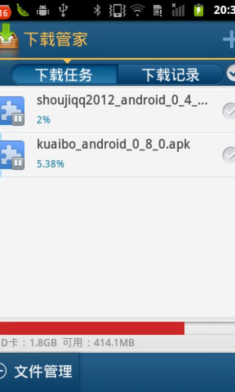 【免費工具App】千尺下载-APP點子