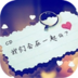 恋爱季主题桌面锁屏 個人化 App LOGO-APP試玩