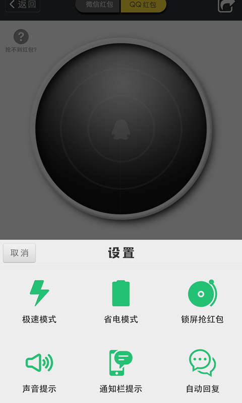 QQ抢红包-应用截图