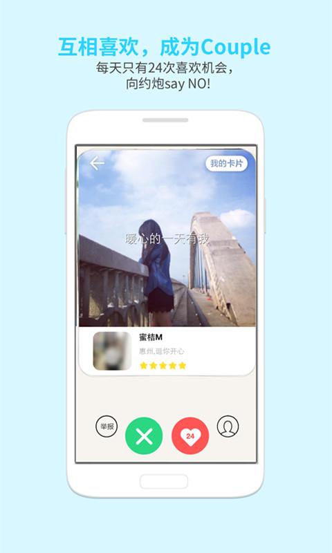 恋爱君|玩社交App免費|玩APPs