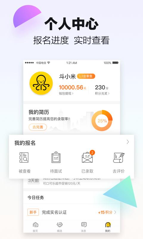 斗米-招聘找工作-应用截图