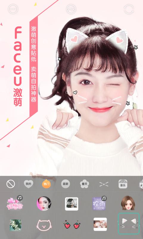Faceu激萌-应用截图