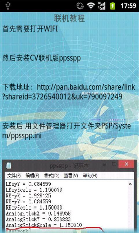玩免費模擬APP|下載最全PSP模拟器教程 app不用錢|硬是要APP