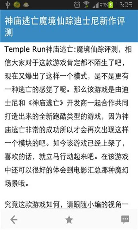 神庙逃亡魔镜仙踪攻略|玩模擬App免費|玩APPs