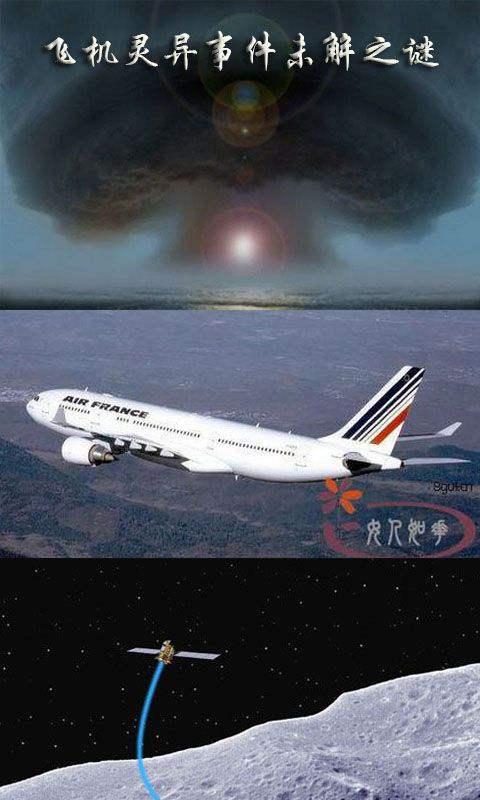 真实飞机失事灵异事件未解之谜