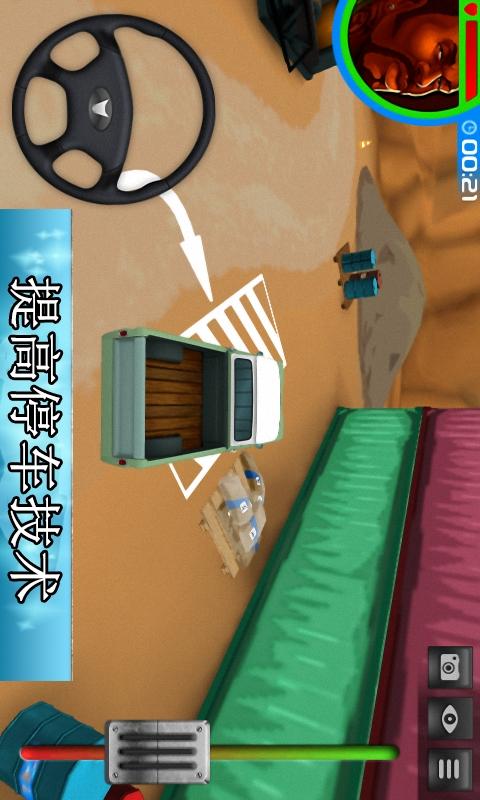 卡车模拟驾驶3D-应用截图