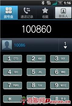 手机拨号键盘文件 美化版