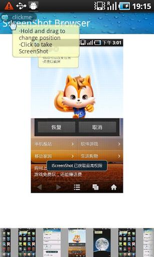 屏幕截图 截屏|玩工具App免費|玩APPs