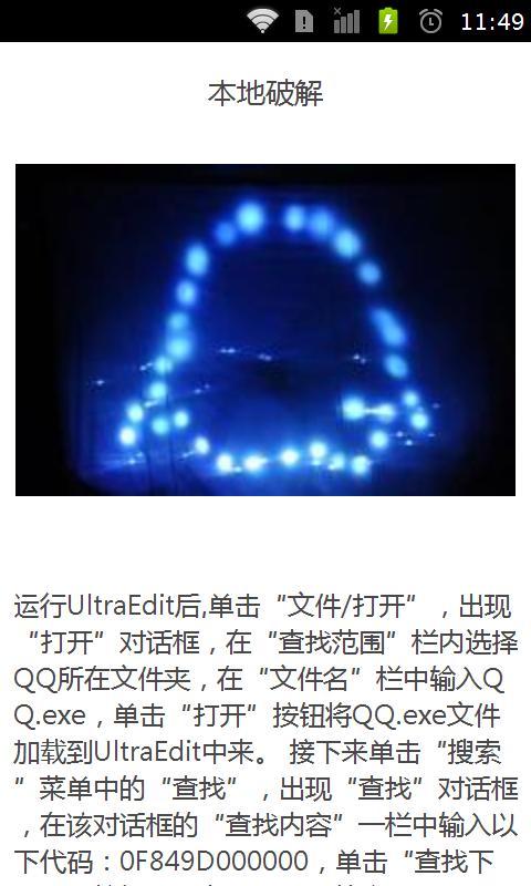 免費下載生活APP|QQ密码破解与木马防范 app開箱文|APP開箱王