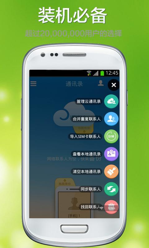 手机云备份|玩工具App免費|玩APPs