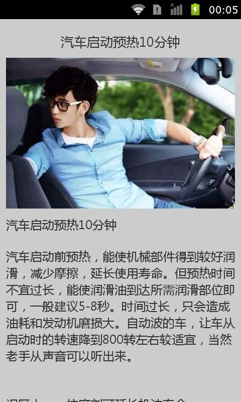 【免費賽車遊戲App】开车常犯的致命错误-APP點子