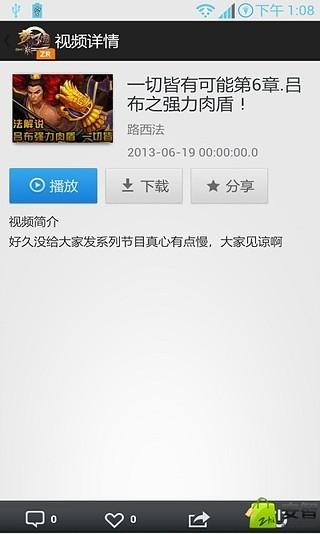 梦三国视频 媒體與影片 App-癮科技App