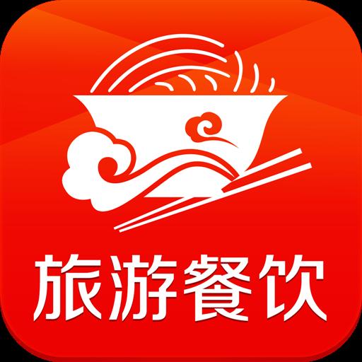 河北旅游餐饮平台