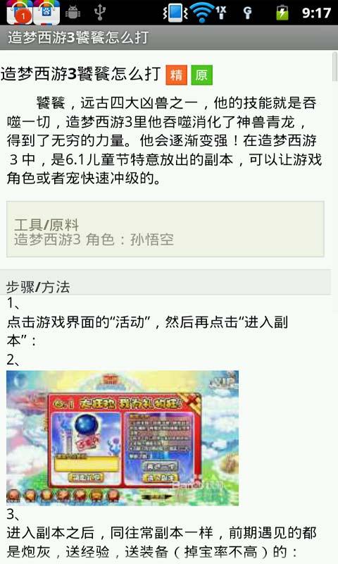 造梦西游3完美练级攻略 角色扮演 App-愛順發玩APP