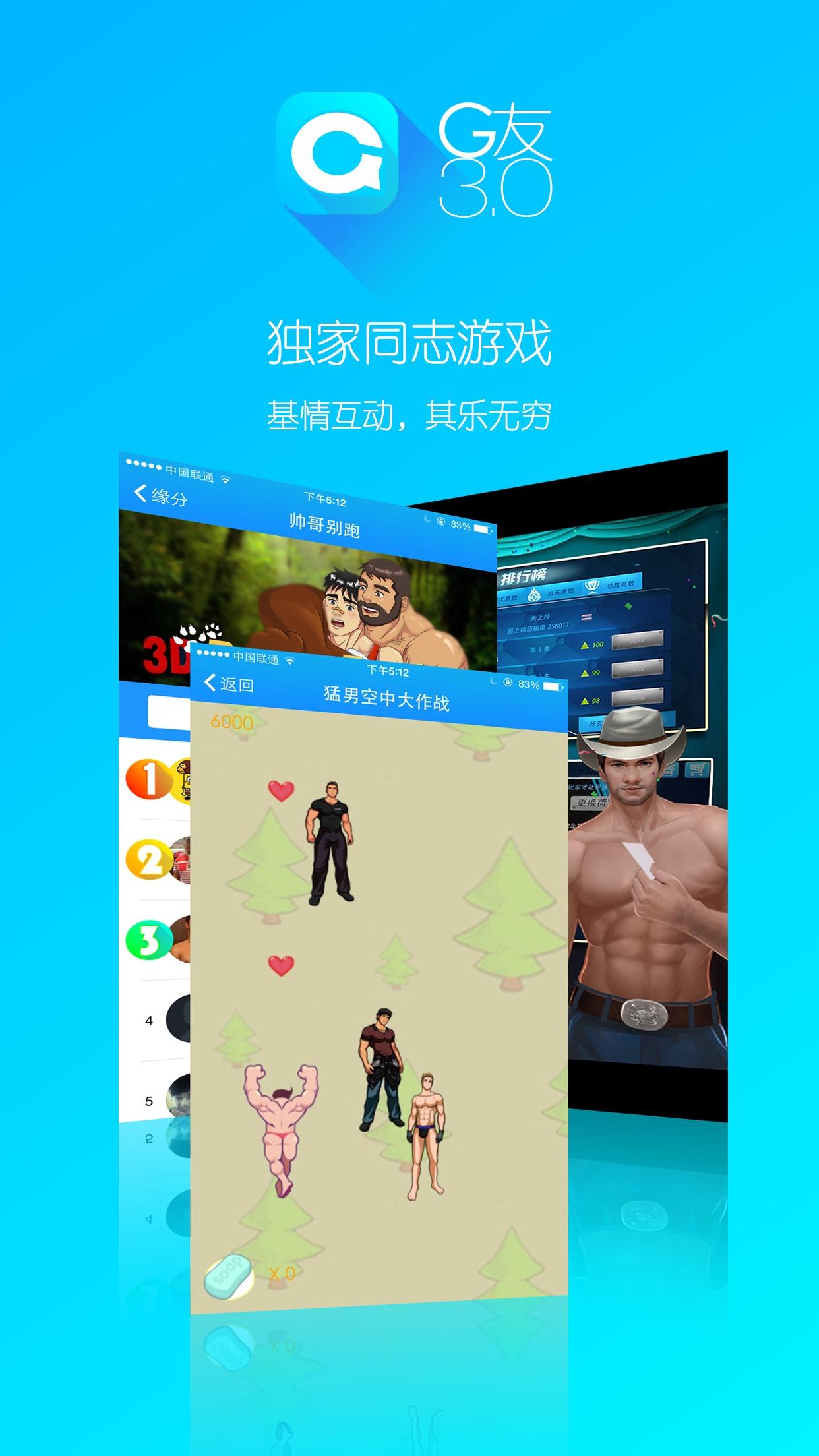 玩免費社交APP|下載G友 app不用錢|硬是要APP