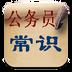 生產應用App 公务员常识 LOGO-3C達人阿輝的APP