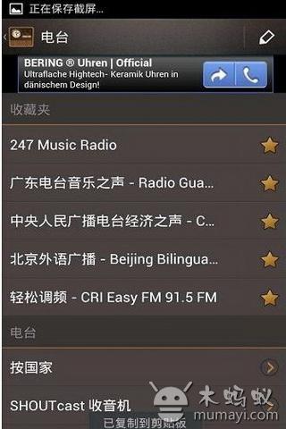 网络收音机 Internet Radio-应用截图
